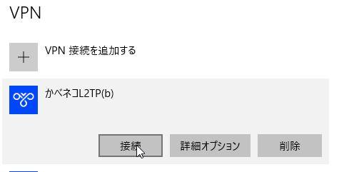 vpn_l2tp_last