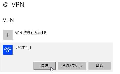 win10_vpn3